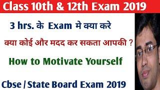 Class 10 Cbse Board Exam 2019 |How to attempt Board Exam paper Class 10 th and 12th