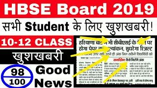 HBSE Board 2019 Good News 10th and 12th class || haryana board 2019 latest news/update 10 & 12 class