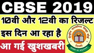 CBSE Board Result 2019 कब आएगा  CBSE अधिकारी ने बताया | Study Channel