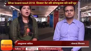 Bihar board result 2018 II बिहार बोर्ड रिजल्ट डेट की कंफ्यूजन को करें दूर, देखें वीडियो