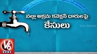 Water Board Officers Focus On Illegal Tap Connections In Hyderabad | V6 News