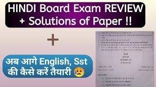 REVIEW : Hindi Board Exam + English, SSt Preparation Important News !!