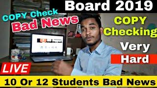 Board Exam 2019 Very Hard Copy Checking System 10th & 12th class || board exam copy checking video