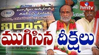 Telangana Opposition Leaders Protests Ends Against Telangana Inter Board Negligence | hmtv News