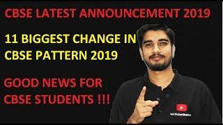 11 LATEST CBSE UPDATE for 2019 BOARD | CHANGE in CBSE Pattern 2019 | Good news for CBSE Students