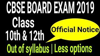 Cbse board exam 2019 | Official Notice | class 10 | class 12 |