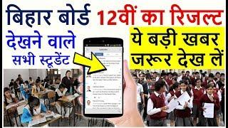 BSEB - Bihar Board 12th Result 2019 : ऐसे करें चेक ! बिहार बोर्ड 12वीं का रिजल्ट @ biharboardonline
