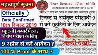 Bihar board 10th result 2019 scrutiny form kaise bhare, bseb 10th result 2019 scrutiny form