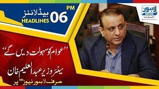 06 PM Headlines Lahore News HD – 20th November 2018