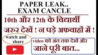 Paper leak letest news class 10th and 12th || board exam ||