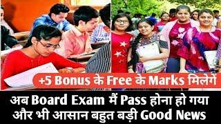 Good News For Board Exam Class 10 And 12 Students | Big Update 2019