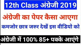 English Model Paper Up Board Class-12 | Up बोर्ड परीक्षा 2019 | Up Board Exams