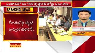 End of The Krishna River Board Key Meeting at Jala Soudha || Raj News