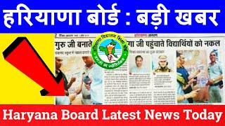 HBSE : 10th & 12th ये सेंटर तो गया | Haryana Board Latest News Today- Trend Things