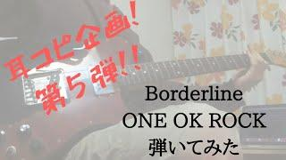 Borderline  ONE OK ROCK ギター 弾いてみた