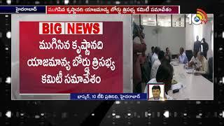 Krishna River Management Board Meeting | Hyderabad | 10TV News