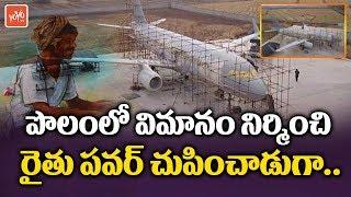Breaking News: Farmer Builds A Plane | China | Beijing | Agriculture | YOYO TV Channel