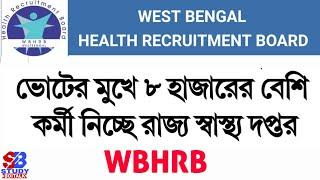 Jobs 2019 in Health Department | West Bengal Health Recruitment Board | Job News