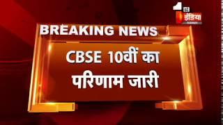 CBSE Class 10 Board Results Declared at cbse.nic.in
