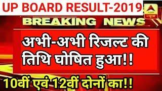 UP Board Result 2019 अभी-अभी 10th,12th रिजल्ट तिथि घोषित,खुशखबरी। यूपी बोर्ड रिजल्ट 2019,news today