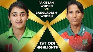 Highlights | Pakistan Women vs Bangladesh Women | 1st ODI | Full Match | PCB