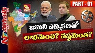 ఆగస్టులోనే అన్ని రాష్ట్రాలకు మోడీ  జమిలి ఎన్నికలు నిర్వహిస్తారా ?? | Story Board 01| NTV