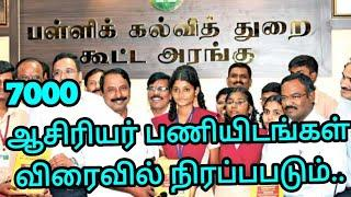 Tntet trb update news notification  | trb board exam news updated