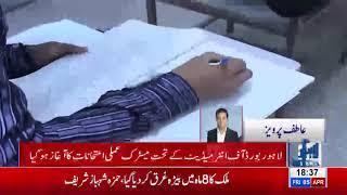 Matric Practical Exams under Lahore Board of Intermediate begins