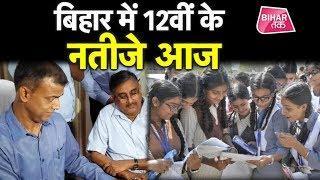 Bihar Top 5: Bihar Board Result 2019, Amit Shah, Giriraj और Tejpratap की News| Bihar Tak