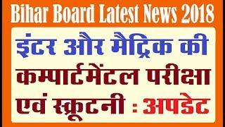 Bihar Board | Compartmental Exam and Scrutiny| Inter and Matric result 2018 | news and updates