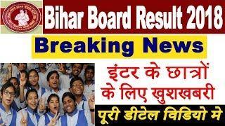 Breaking News : Bihar Board Result 2018 - इंटर के छात्रों के लिए बड़ी खुशखबरी,जरूर देखें पूरी डीटेल