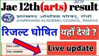 Jharkhand board 12th arts result 2019 घोषित Live update |Jac board 12th arts result 2018