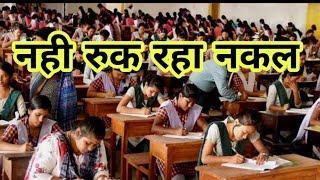 UP Board Exam 2019 मे नही रुक रहा है नकल | Study Channel