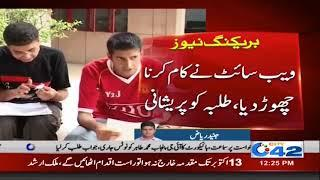 Lahore Board Announced Intermediate 2018 Results Announced   City 42