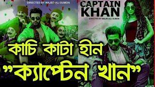 Shakib khan new movie captain khan censor board news | Shakib Khan Captain Khan