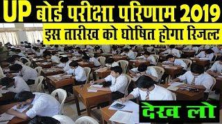 up board result 2019 || यूपी बोर्ड परीक्षा परीणाम 2019 || up board result  || one place news