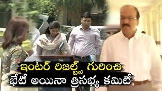 Trisabhya Committee Meeting about Telangana Inter-board Issue | Latest Video | Political Qube |