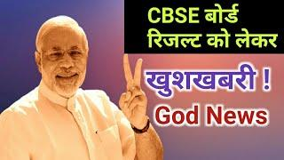 Good News For CBSE Board Class 10th &12th Result 2018 | CBSE Board Result Date Announcement 2018 |