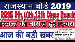 Rajasthan board 8th 10th 12th Class Result kab Aayega/RBSE Result date/राजस्थान बोर्ड रिजल्ट 2019