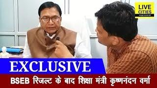 Bihar Board Inter रिजल्ट के बाद शिक्षा मंत्री Krishna Nandan Verma का Exclusive इंटरव्यू