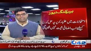 Annual Exam .... Lahore Board Take Massive Decision
