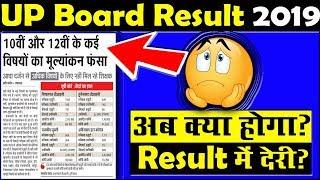 UP Board Result 2019 | UP Board Class 10th & 12th | यूपी बोर्ड रिजल्ट | who will check the copy?