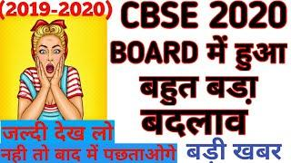 SHOCKING NEWS FOR CBSE BOARDS (2019-2020) STUDENTS| CBSE BOARD NEWS | MATH EDUSUCCESS