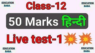 12th Hindi 50 marks || Hindi class 12 important questions board exam 2019