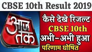 CBSE Board 10th Result Live today, कैसे देखे CBSE बोर्ड 10वी का रिजल्ट अपने मोबाइल से, CBSE 10th