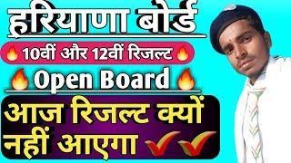Breaking News Haryana Open Board Result Big Update| Hos Result big update|