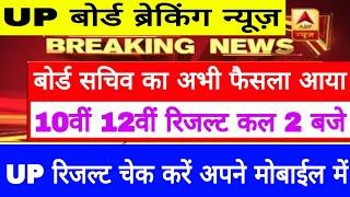 UP Board 10th 12th Result Breaking news, UP 10th 12th Result Date confirm, बड़ी खबर खुशखबरी