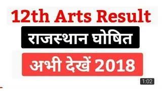 Rajasthan Board result 2018, 12th Arets results कब आएगा, देखिए 12वी आर्ट्स रिजल्ट 2018 का परिणाम