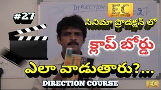 Direction Course#27|How to use CLAP BOARD for our film Production?|easy cinema|