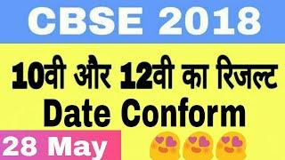 CBSE Board 2018 | ( Breaking News) 10th And 12th Class Result date | CBSE board 2018 result date